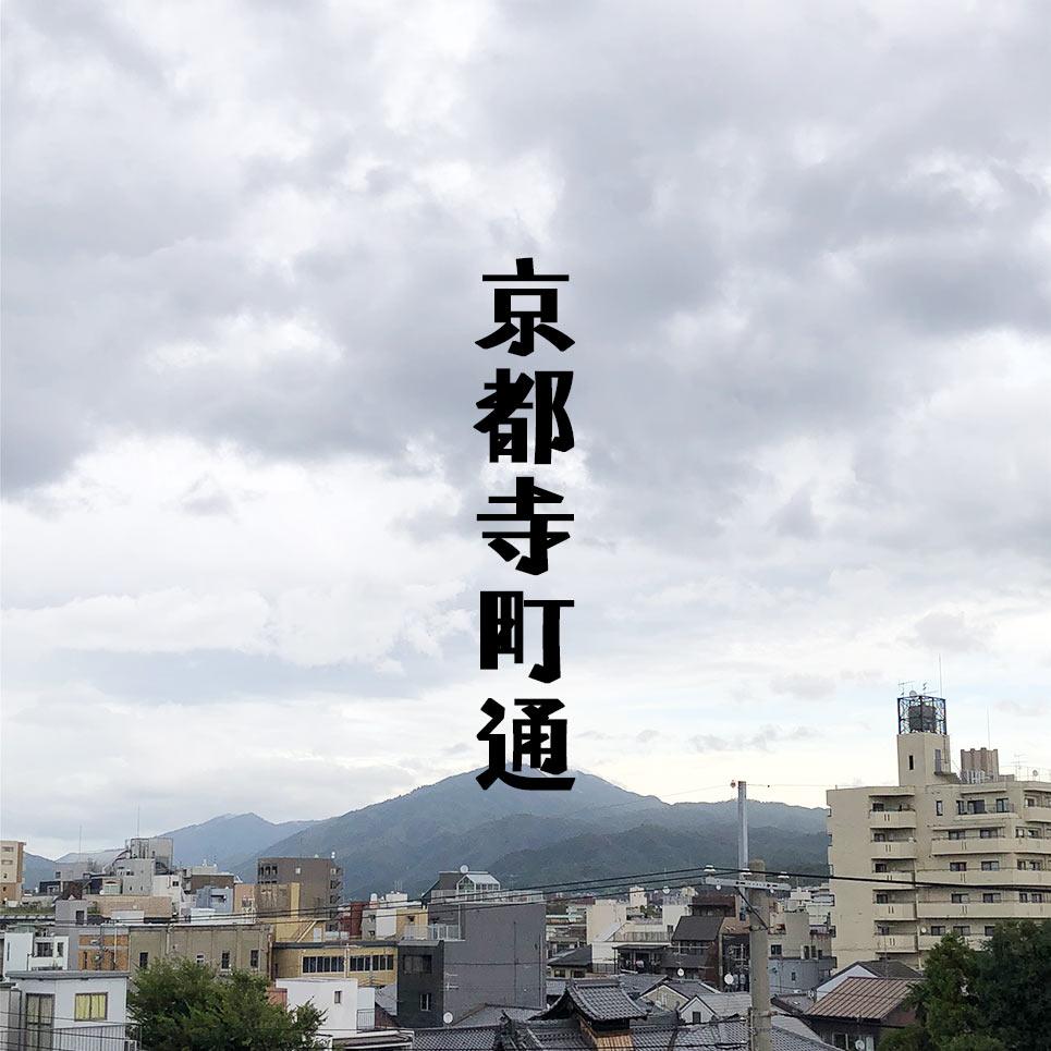 京都寺町通