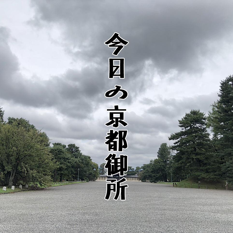 今日の京都御所