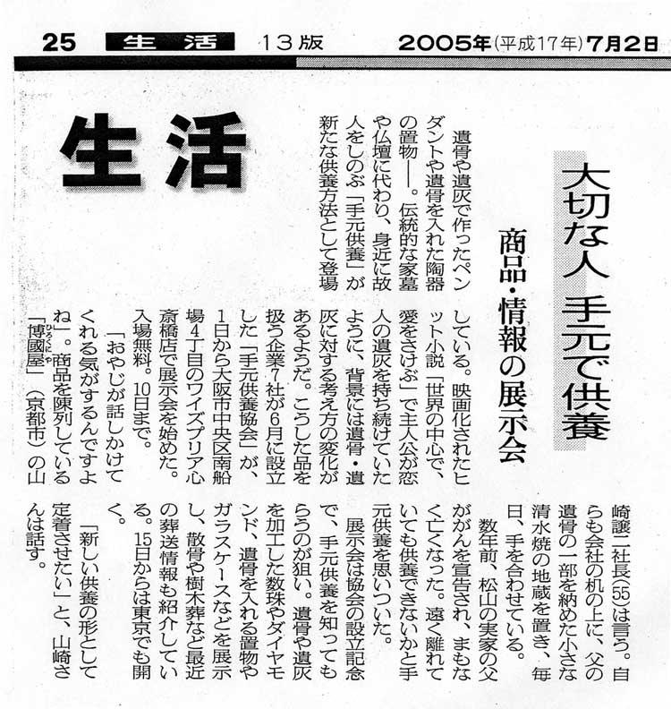 朝日新聞に手元供養品掲載