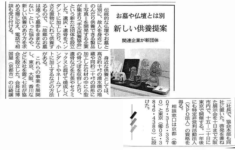 日本経済新聞に手元供養品掲載