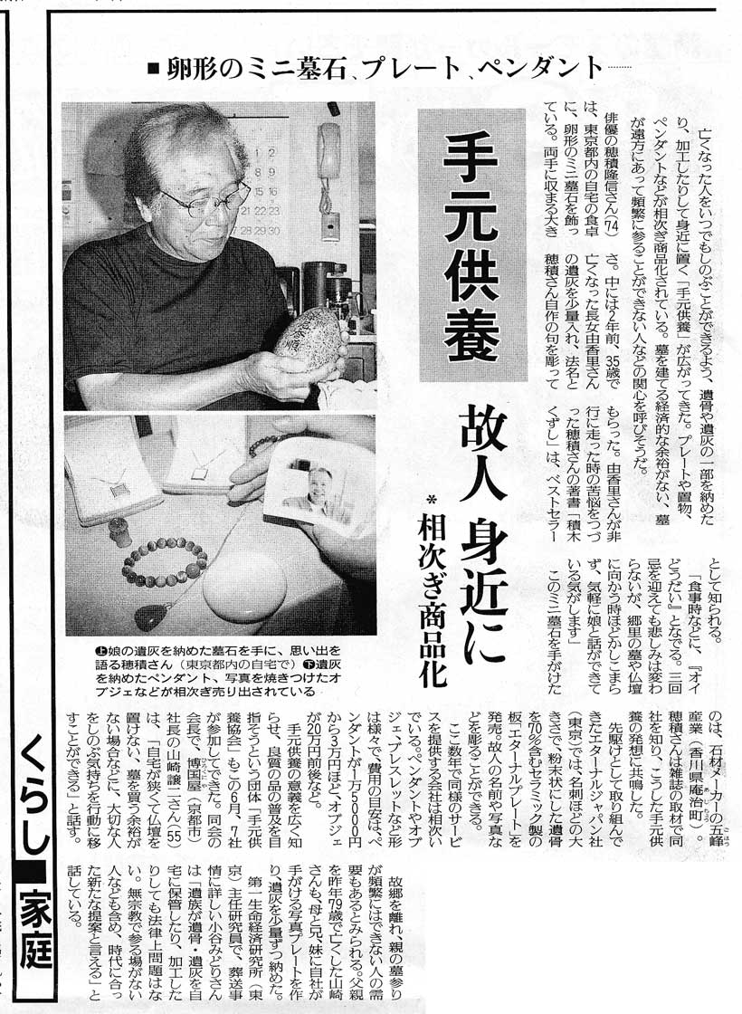 読売新聞に手元供養品掲載