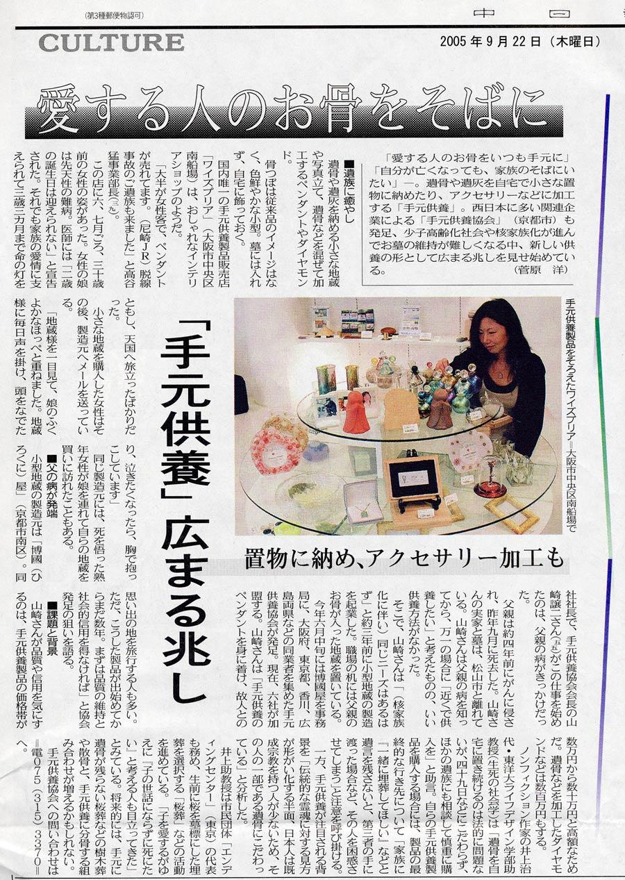 中日新聞に手元供養品掲載