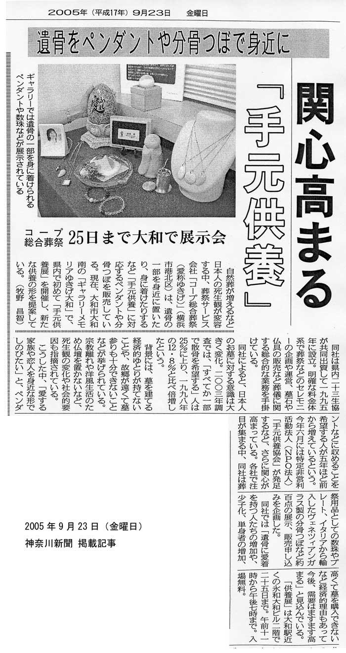 神奈川新聞に手元供養品掲載