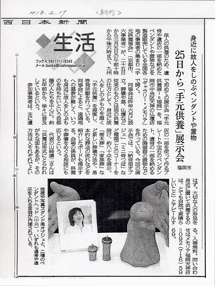 西日本新聞に手元供養品掲載