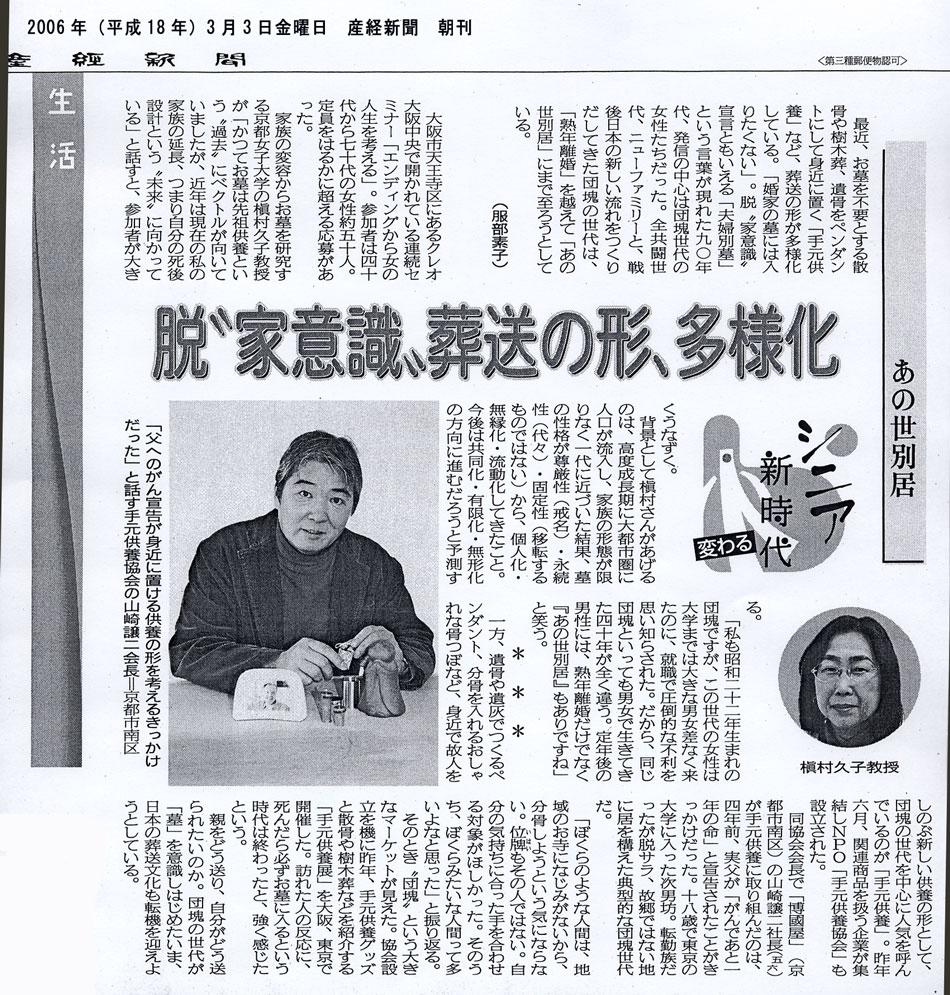 産経新聞に手元供養品掲載