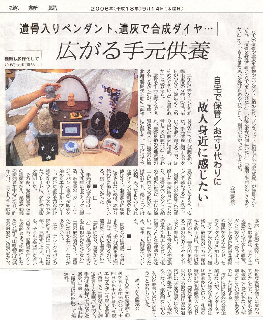 北海道新聞に手元供養品掲載