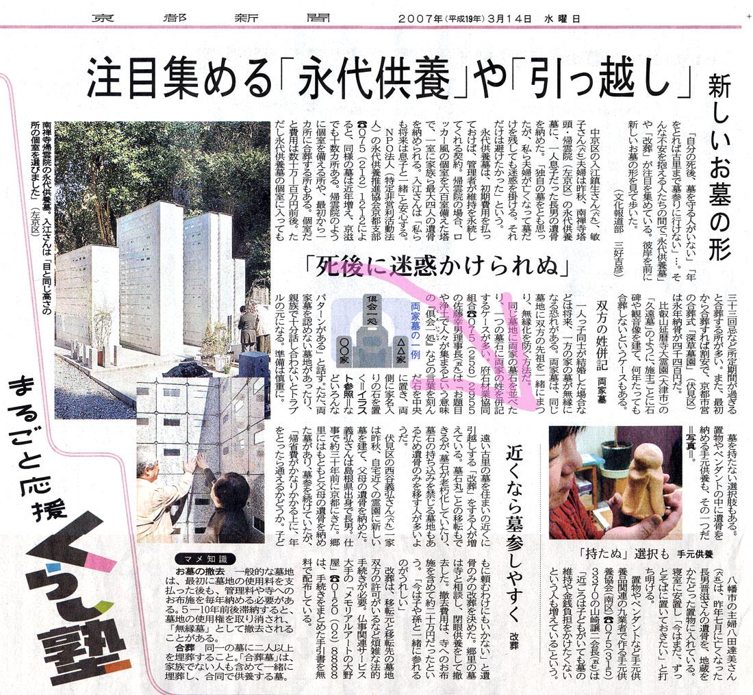 京都新聞に手元供養品掲載