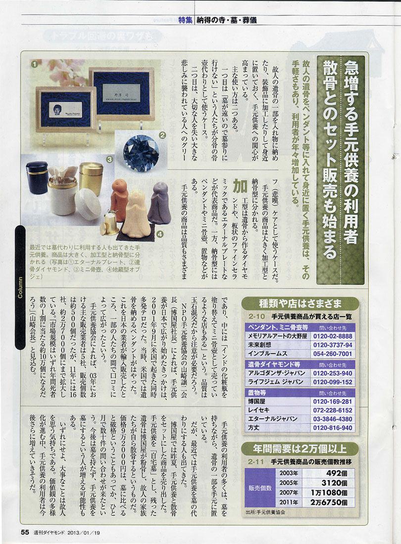週刊ダイヤモンドに手元供養品掲載