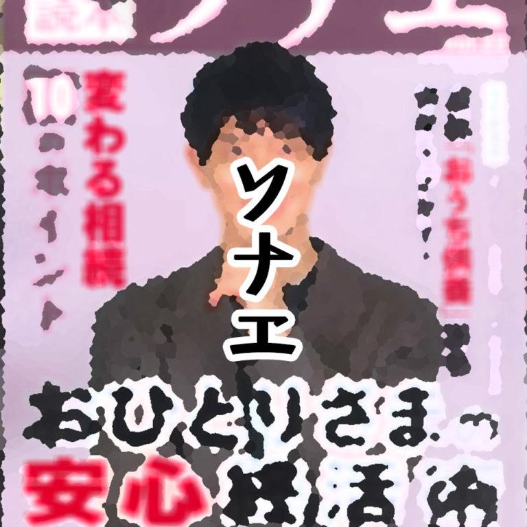 ソナエ2018秋号表紙