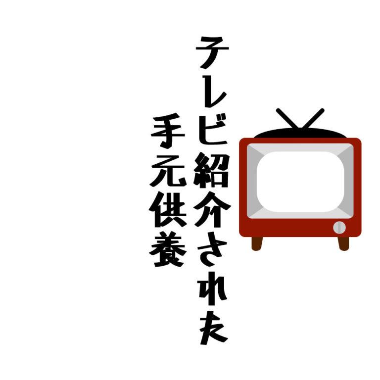 テレビで紹介された手元供養