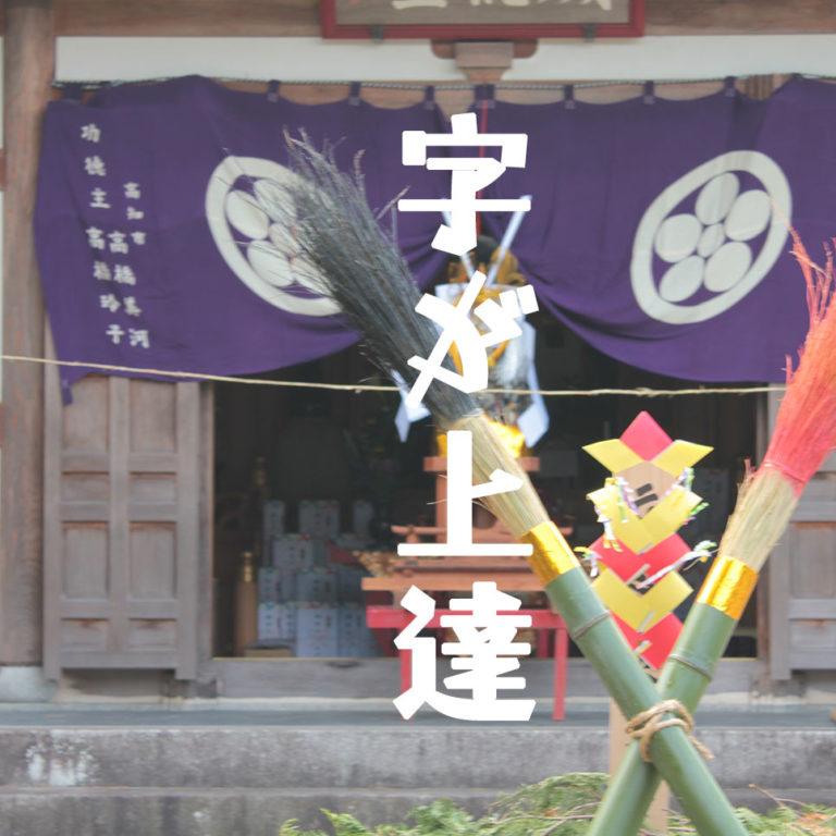 字が上達 東福寺正覚庵
